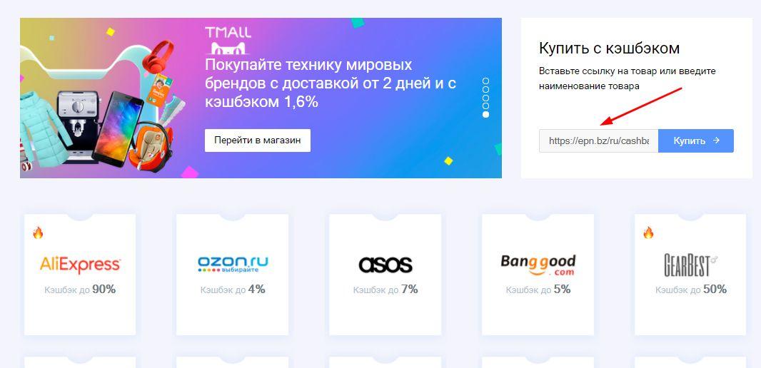 Epn cashback ru официальный сайт зарегистрироваться nova 2 seatfix